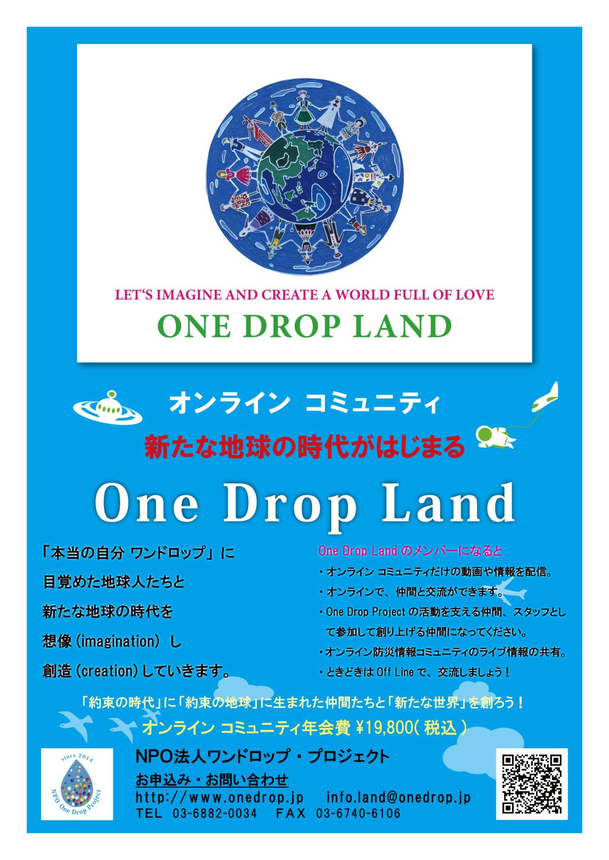 One Drop Land 発足!