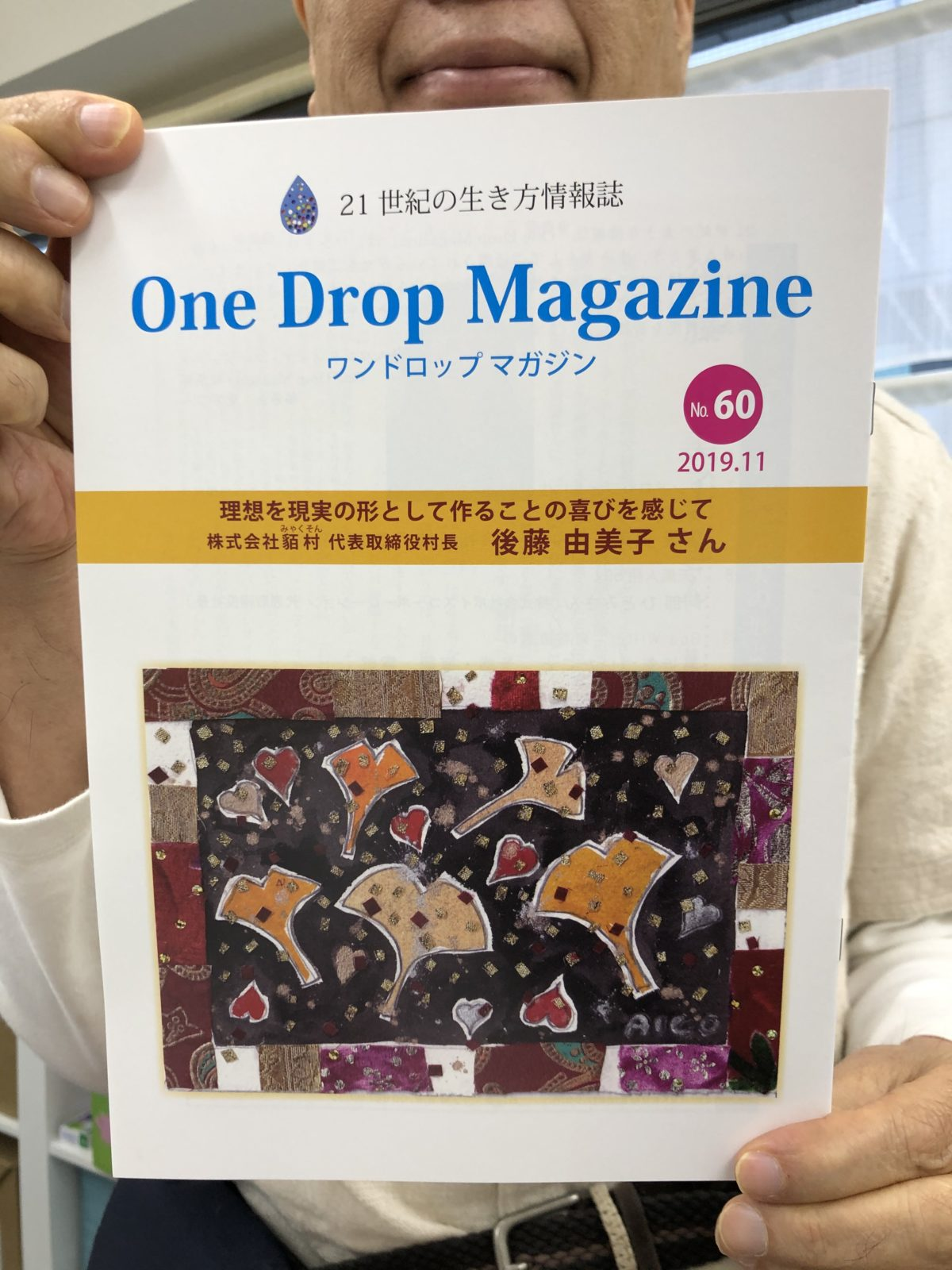 One Drop Magazine 60号