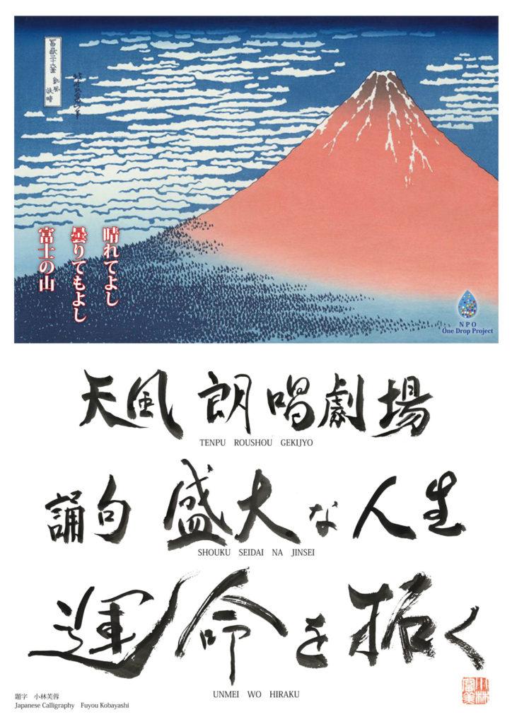 天風劇場 赤富士A4チラシ表