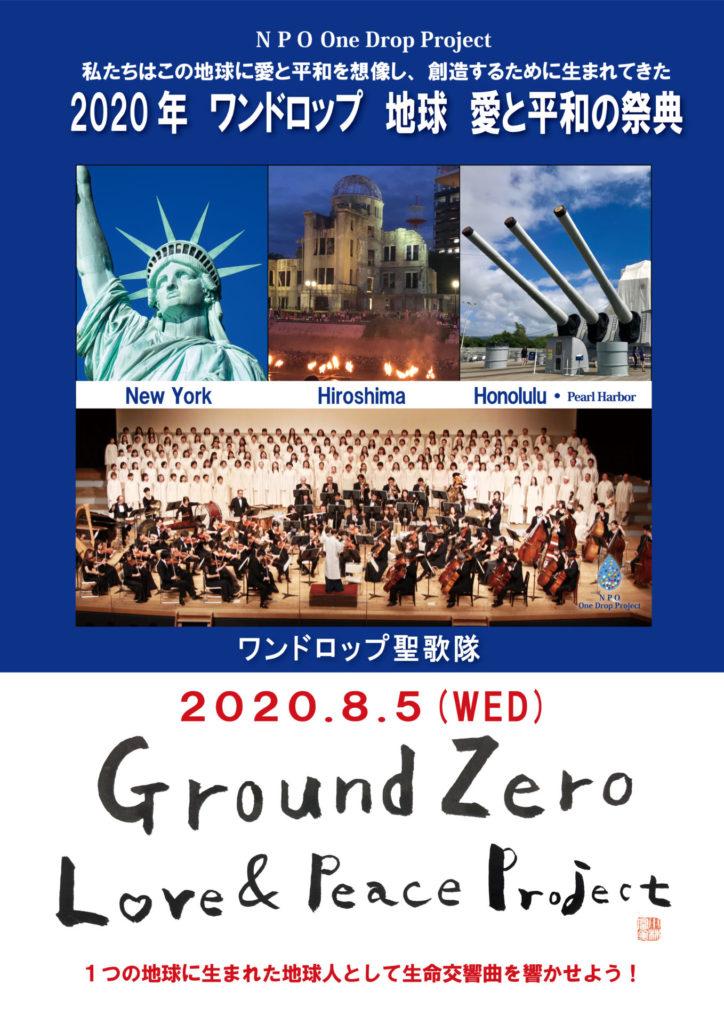 「2020年 ワンドロップ 地球 愛と平和の祭典」のチラシ