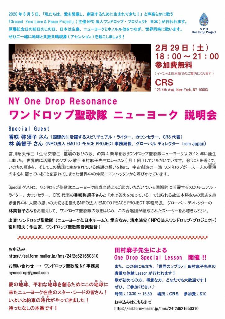 NY One Drop Resonance  ワンドロップ聖歌隊 ニューヨーク 説明会 チラシ