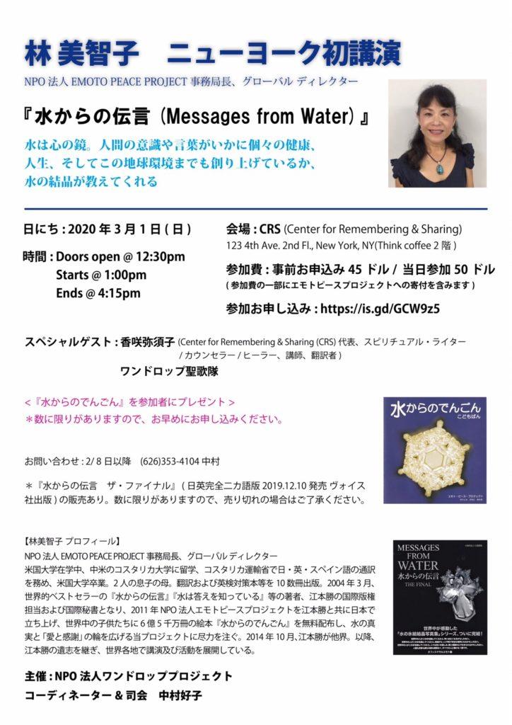 林美智子 NY初講演会 『水からの伝言(Messages from Water)』 チラシ