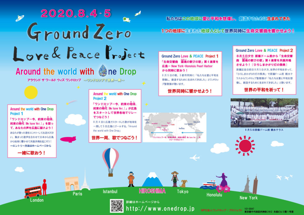 Around the world with One Drop Ground Zero Love & Peace Project 2020.8.4,5 チラシ