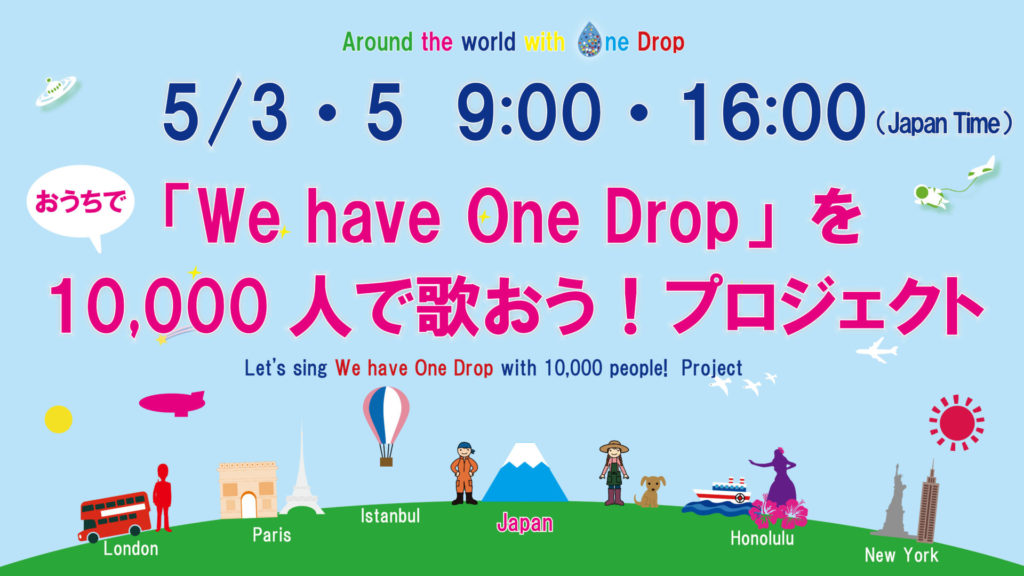 「We have One Drop」を10,000人で歌おう!プロジェクトの画像