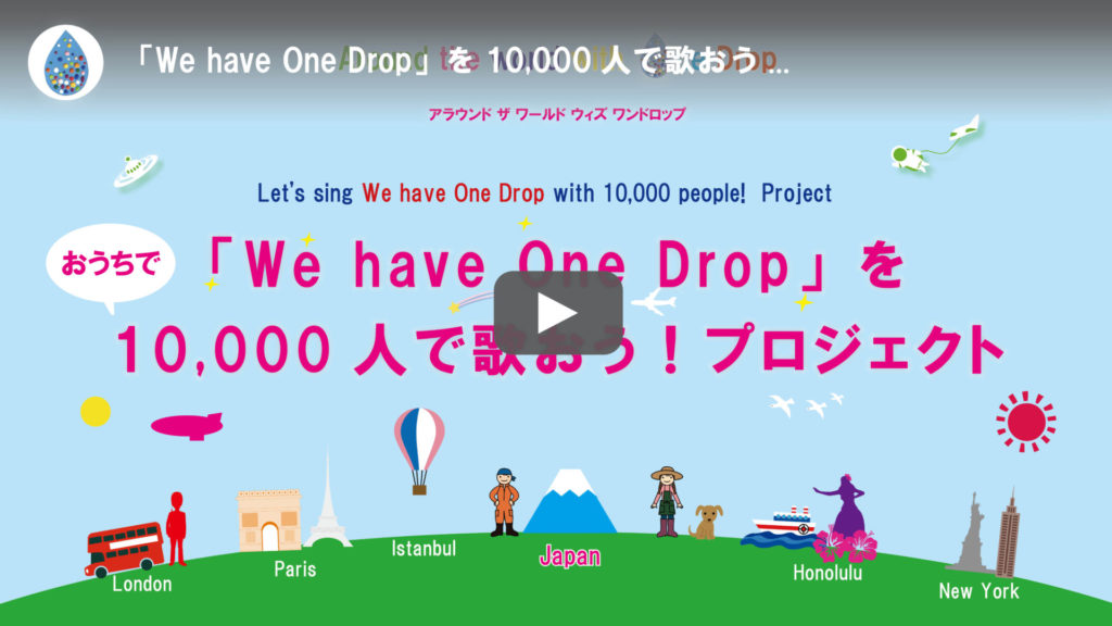 「We have One Drop」を10,000人で歌おう!プロジェクト