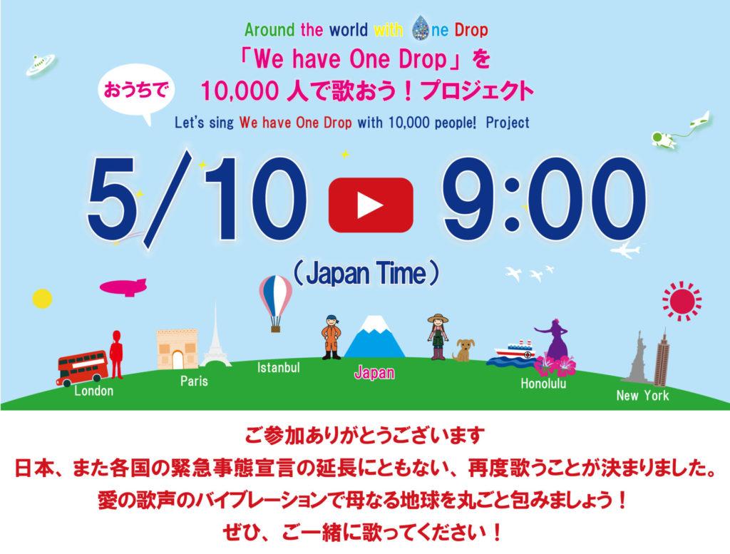 5月10日9時HP本番動画