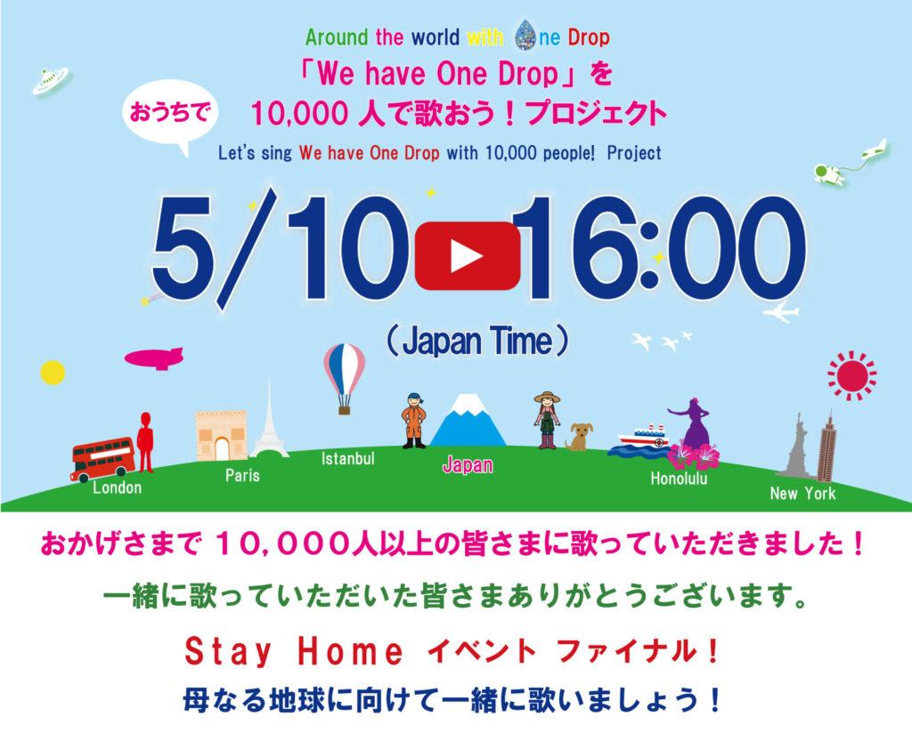 5月10日16時HP本番動画
