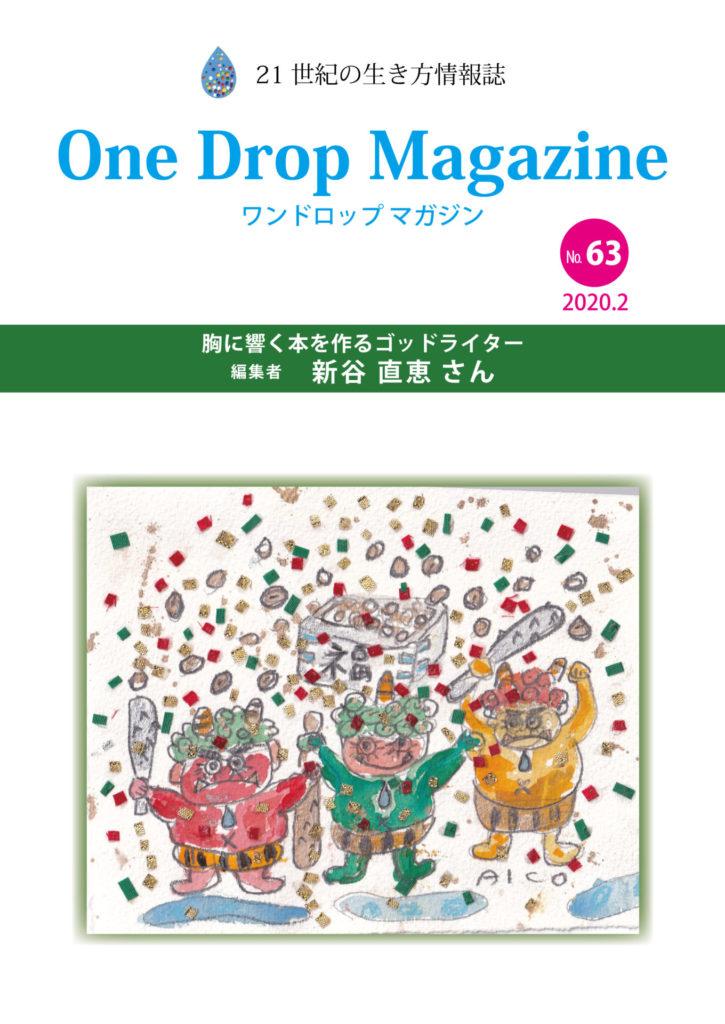 ワンドロップマガジン2020年2月号表紙