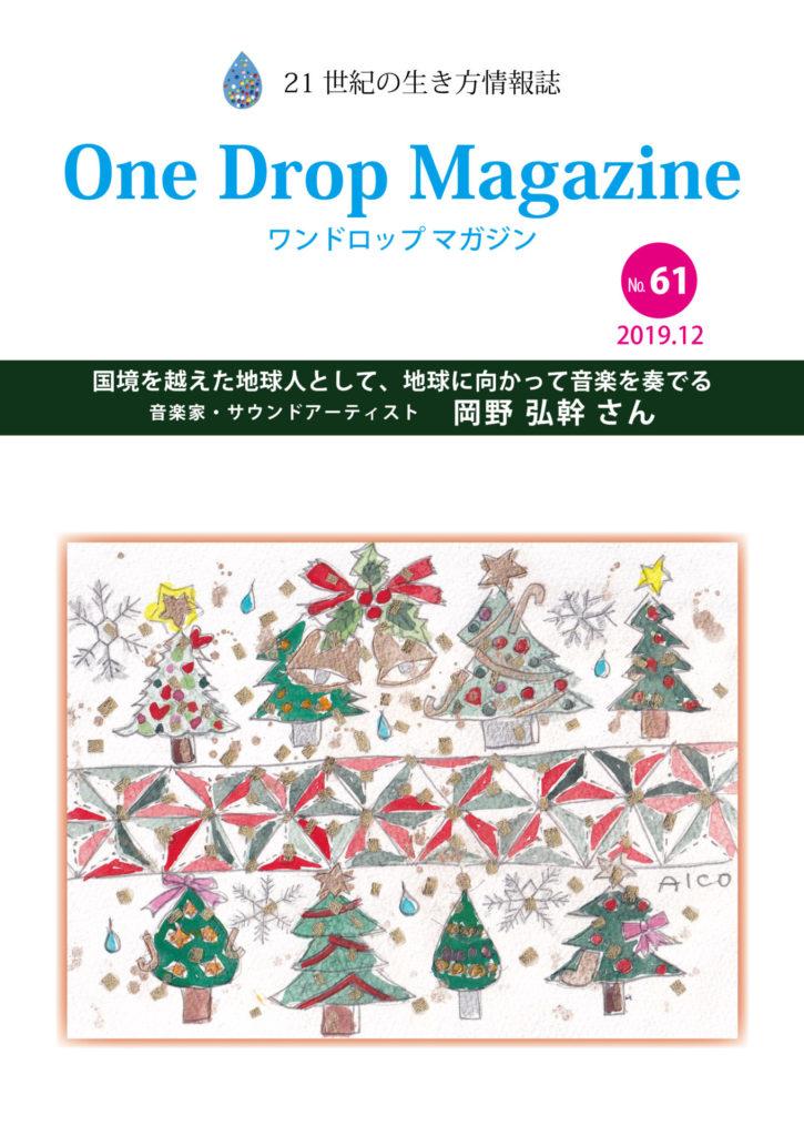 ワンドロップマガジン2019年11月号表紙