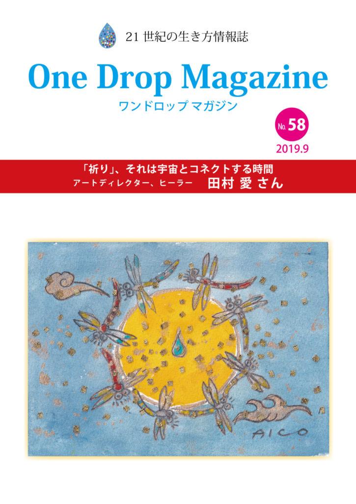 ワンドロップマガジン2019年9月号表紙