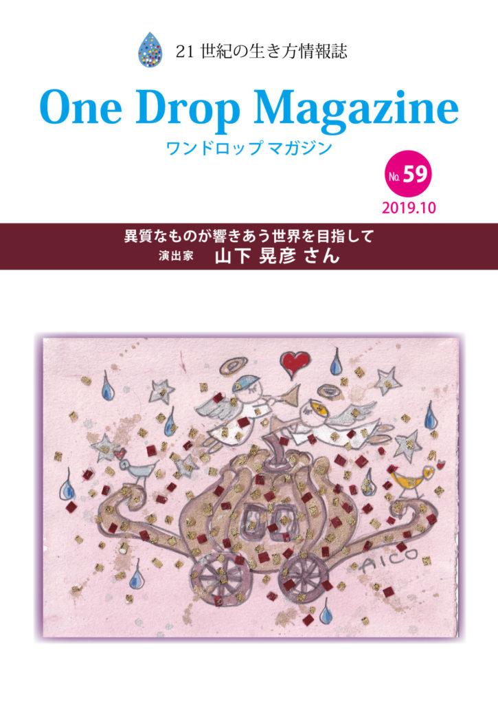 ワンドロップマガジン2019年10月号表紙