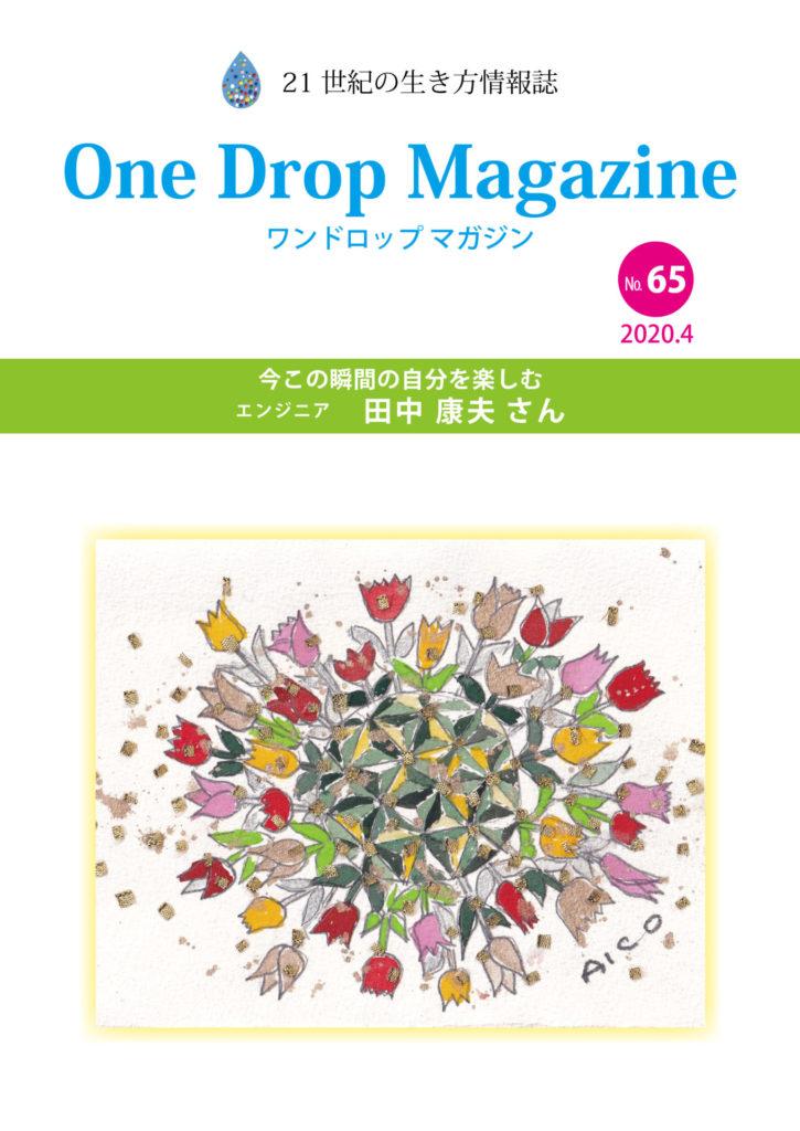 ワンドロップマガジン2020年4月号表紙