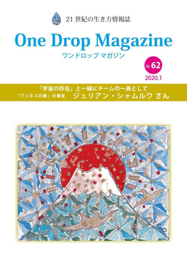 ワンドロップマガジン2020年1月号表紙