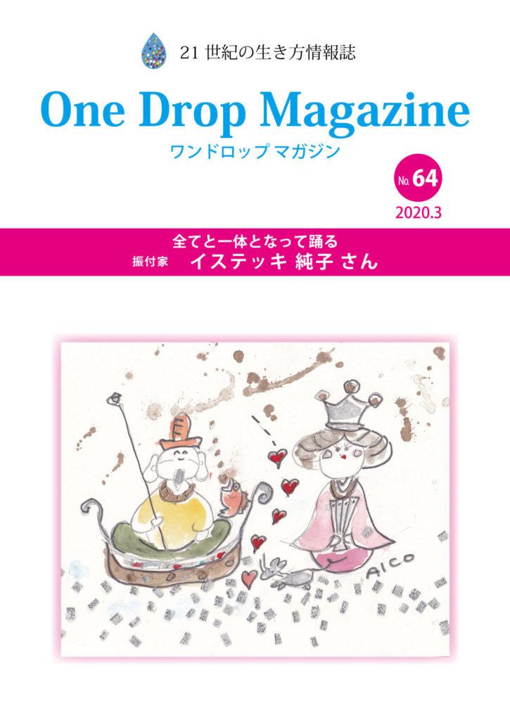 ワンドロップマガジン2020年3月号表紙