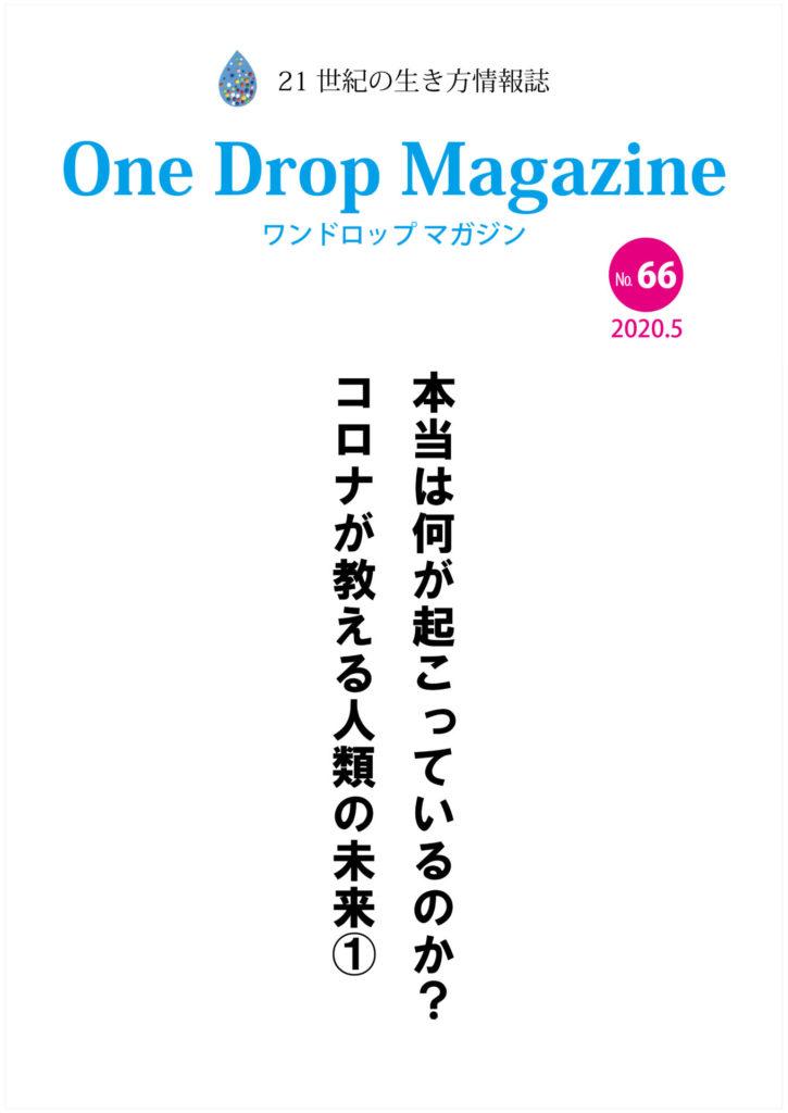 ワンドロップマガジン2020年5月号表紙