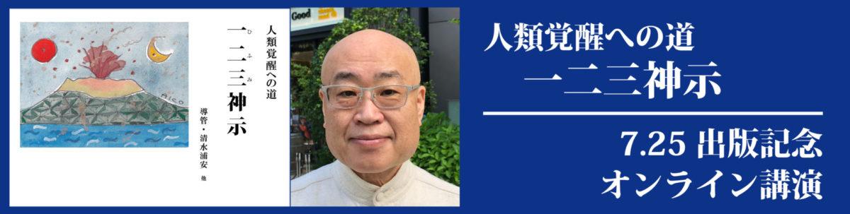 7月25日オンライン講演会