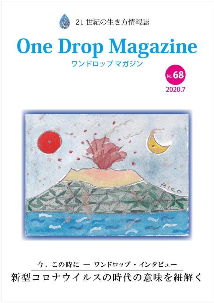ワンドロップマガジン2020年7月号表紙