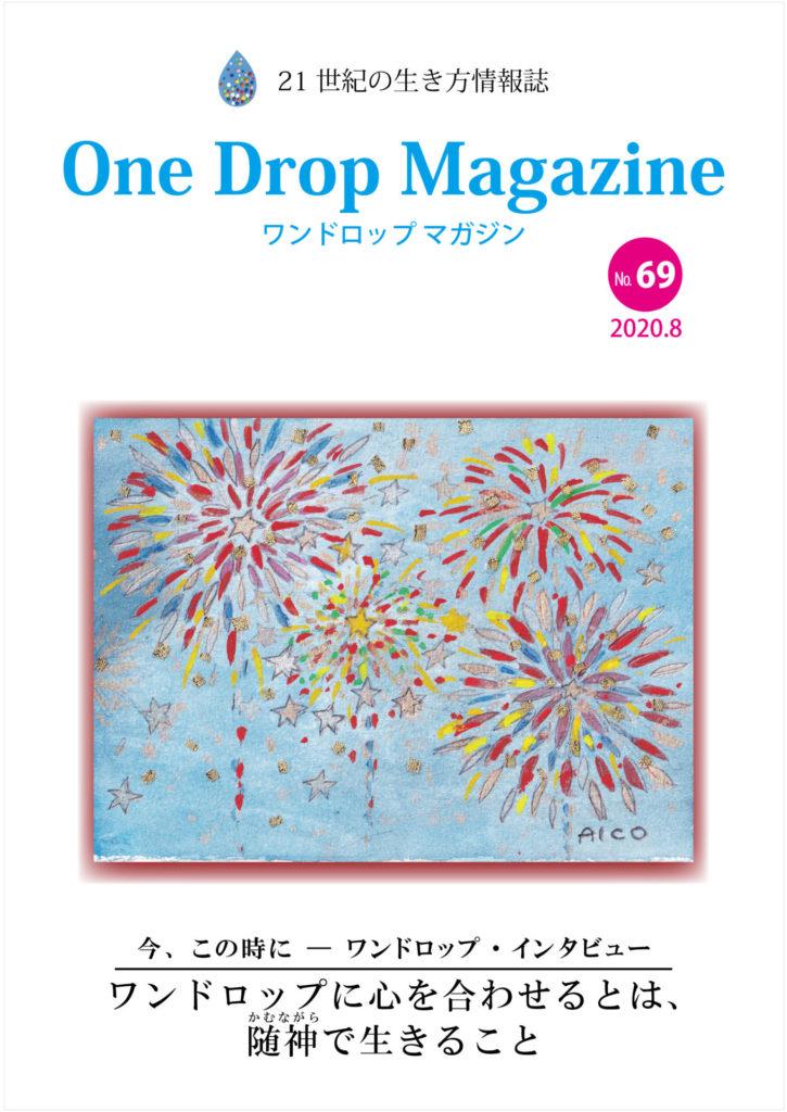 ワンドロップマガジン2020年8月号表紙
