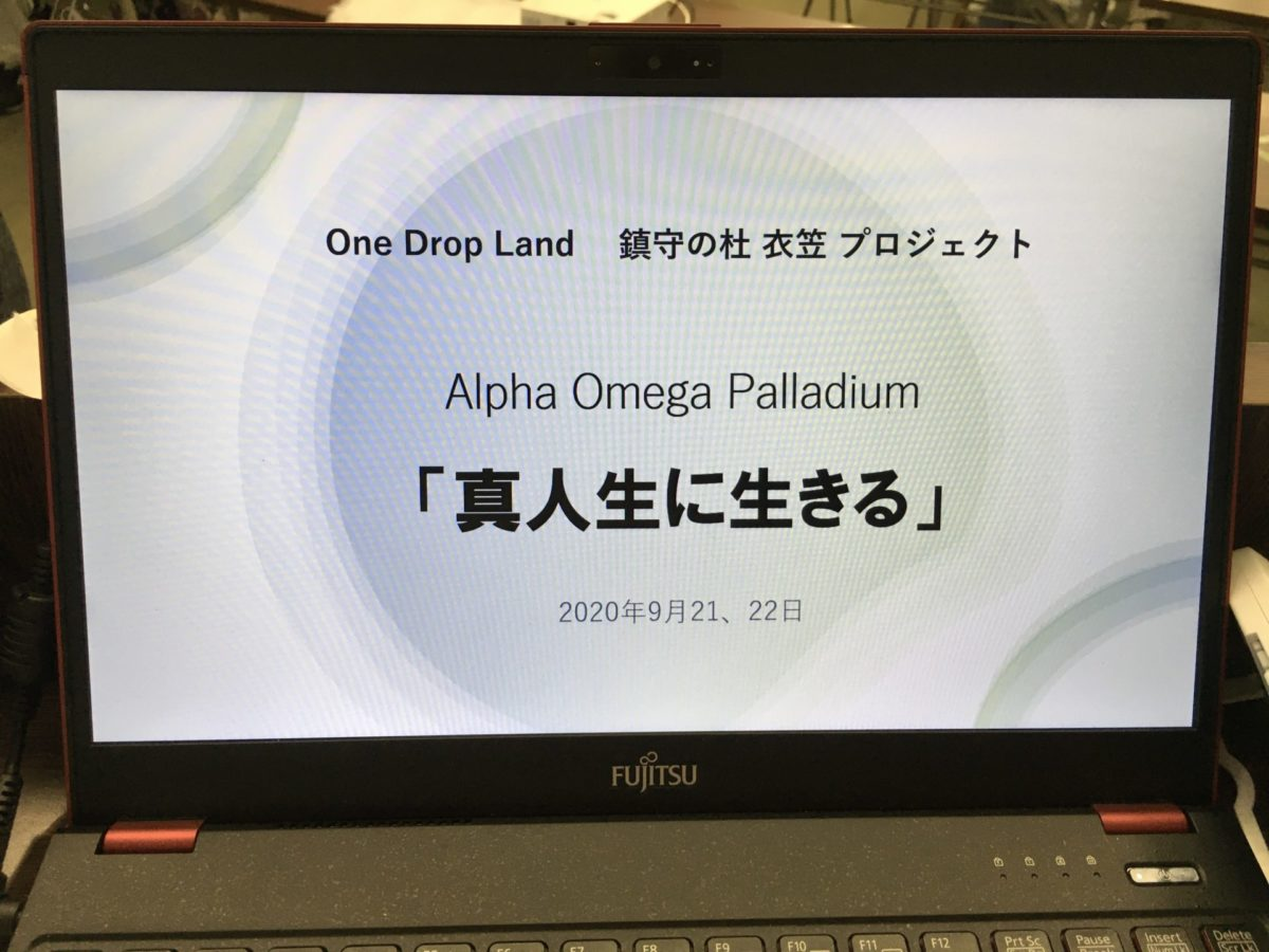 One Drop Land 鎮守の杜衣笠プロジェクト 特別Lecture