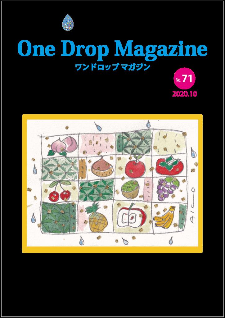 ワンドロップマガジン2020年10月号表紙
