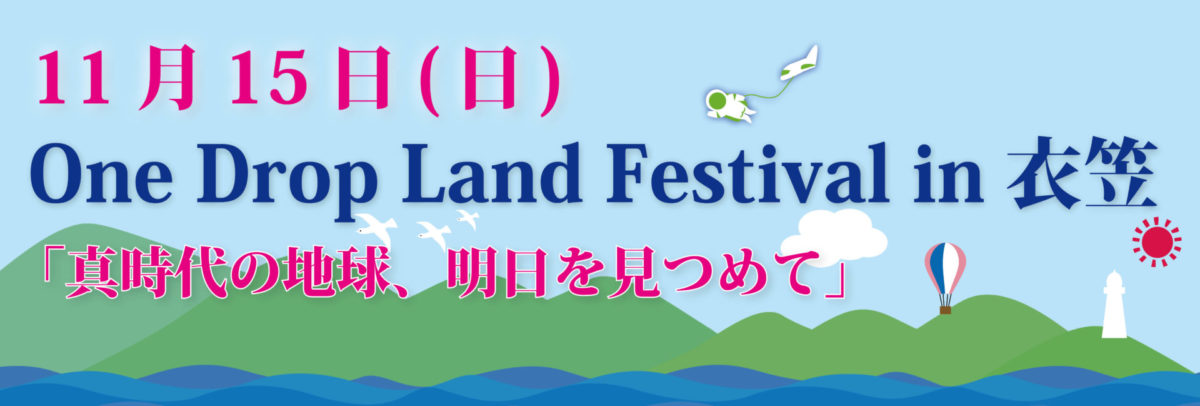 第1回 One Drop Land Festival in 衣笠
