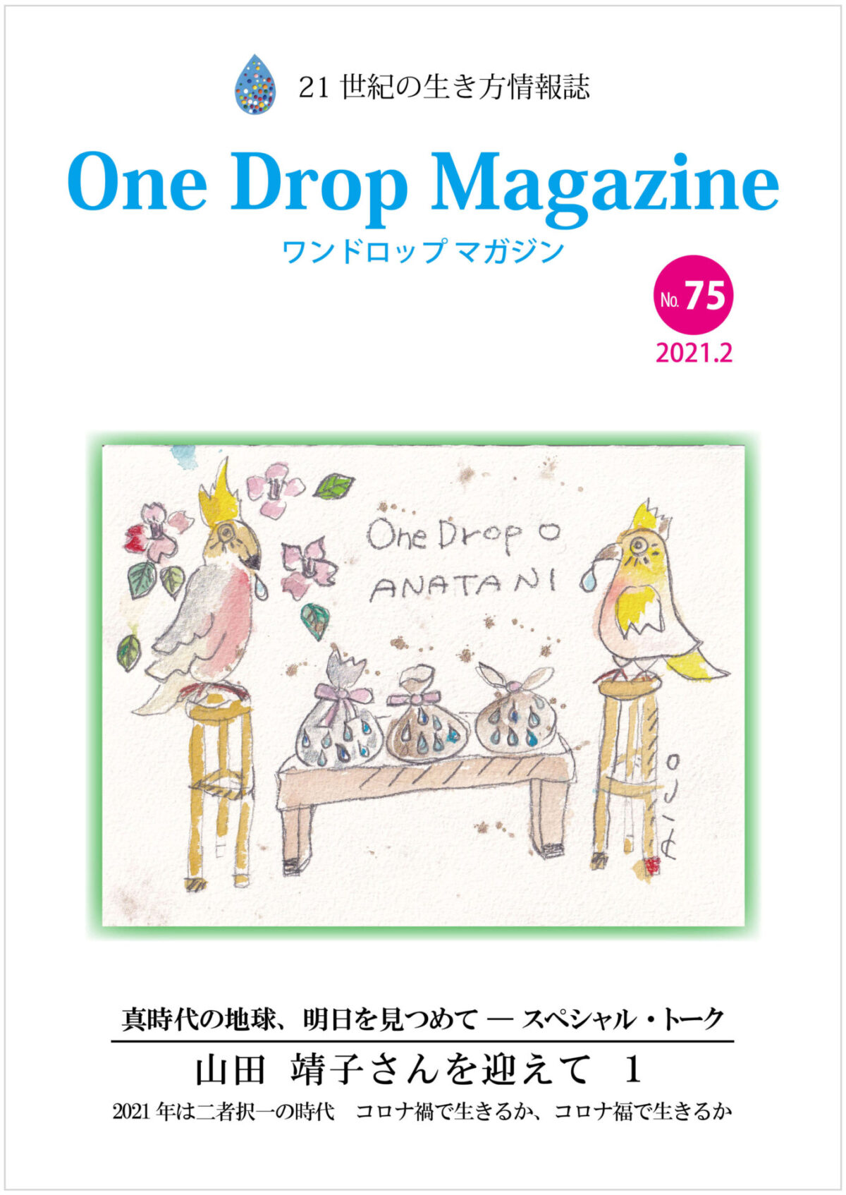 One Drop Magazine 2021年2月号No.75