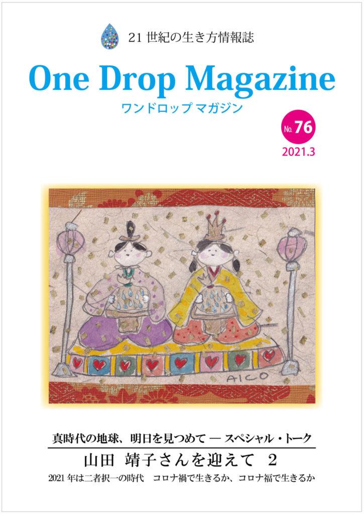 ワンドロップマガジン2021年3月号表紙