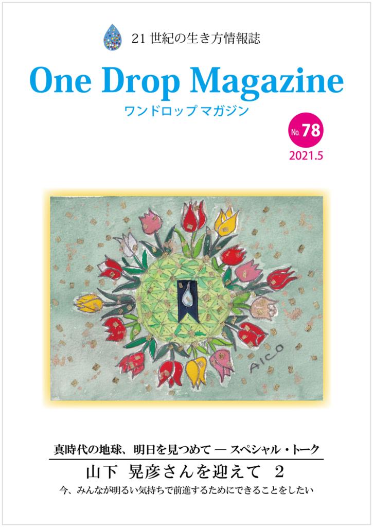 ワンドロップマガジン2021年5月号表紙