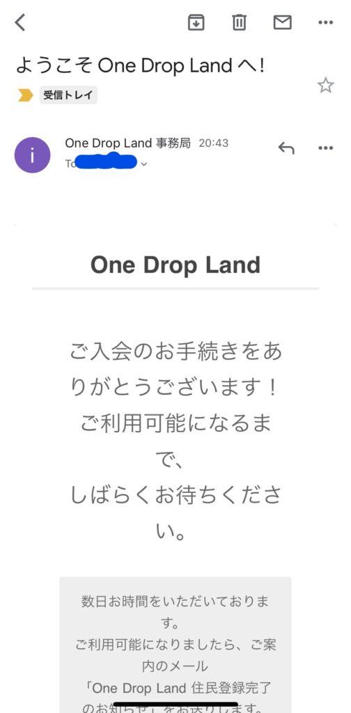 「ようこそ One Drop Land へ!」のメール