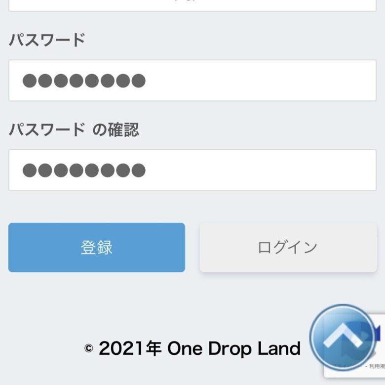 「住民登録(新規お申込)」のページ下部