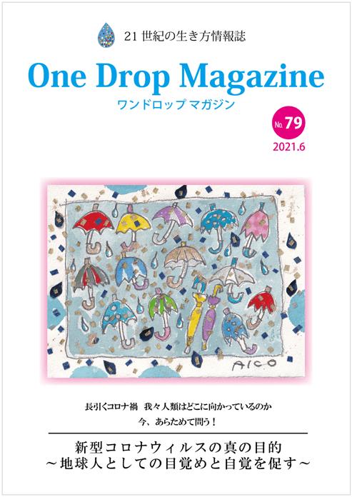 ワンドロップマガジン2021年6月号表紙
