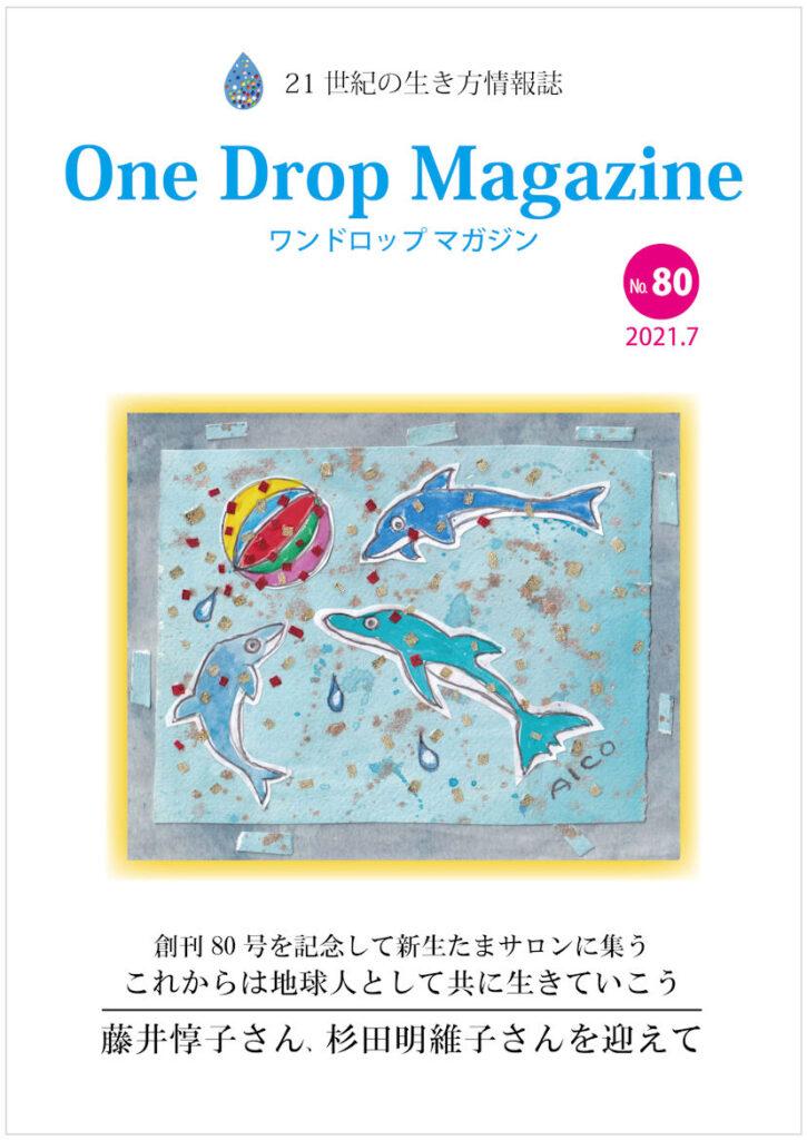 ワンドロップマガジン2021年7月号表紙