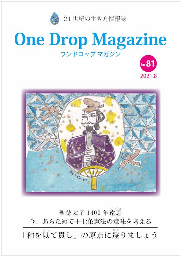 ワンドロップマガジン2021年8月号表紙