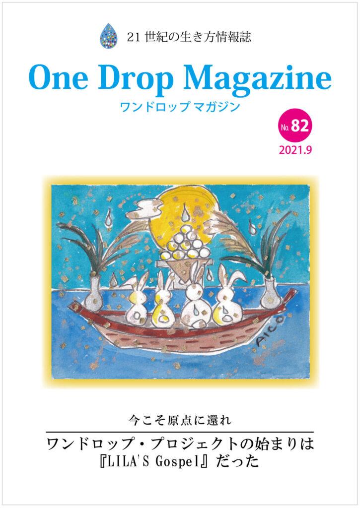 ワンドロップマガジン2021年9月号表紙