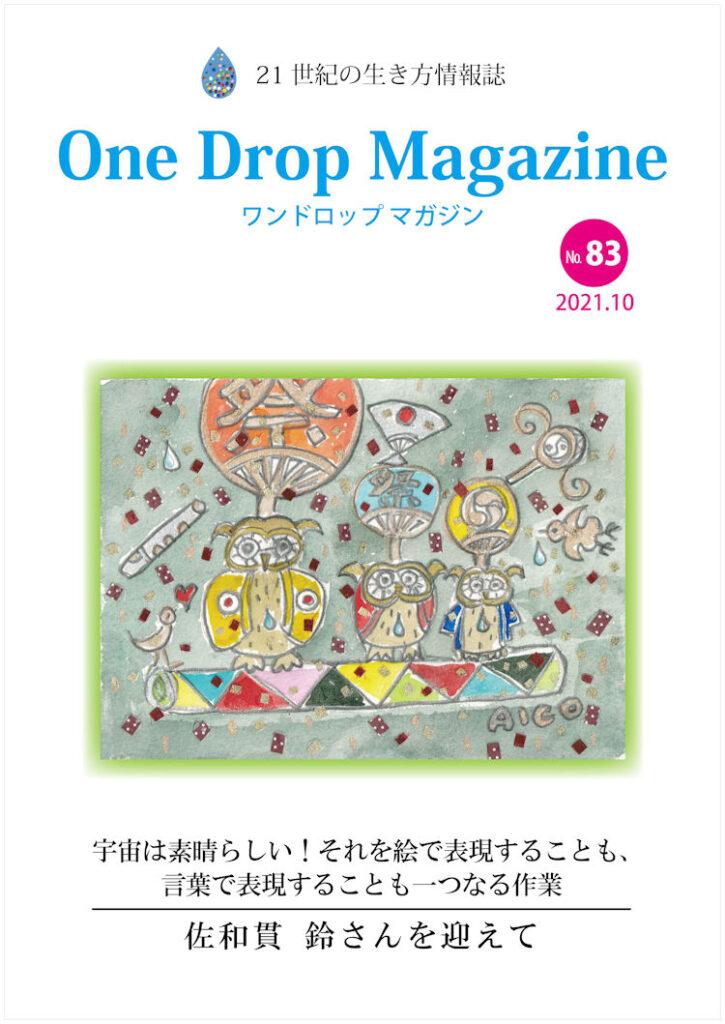 ワンドロップマガジン2021年10月号表紙
